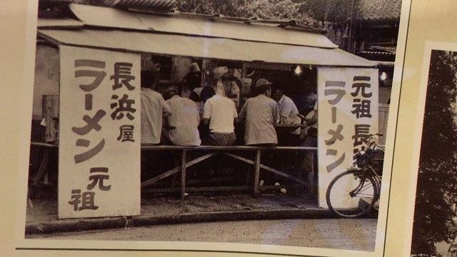 元祖長浜屋の屋台