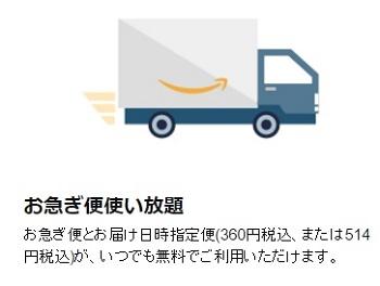 Amazonお急ぎ便無料