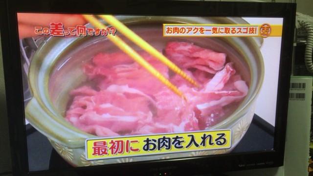 肉のアクの取り方