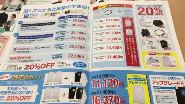 男性用の中学生の制服の値段