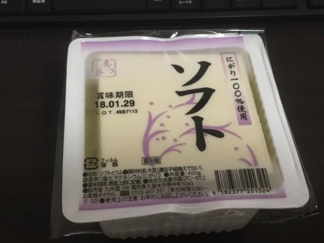 普通の豆腐は美味しい