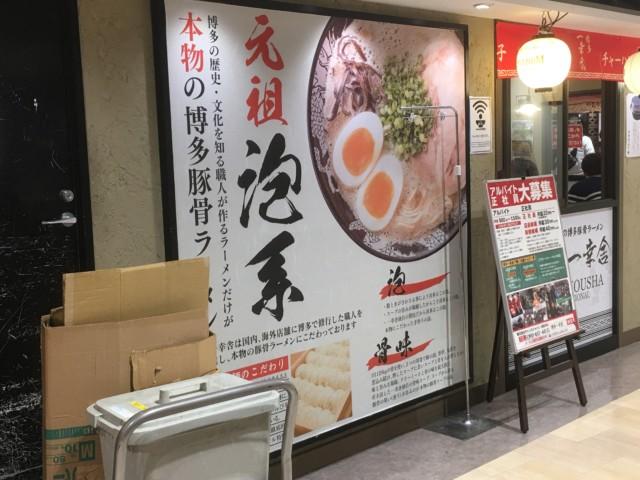 博多ラーメンとJR博多駅