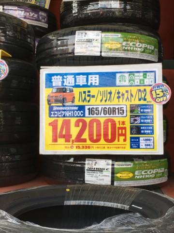 オートバックスのタイヤの価格