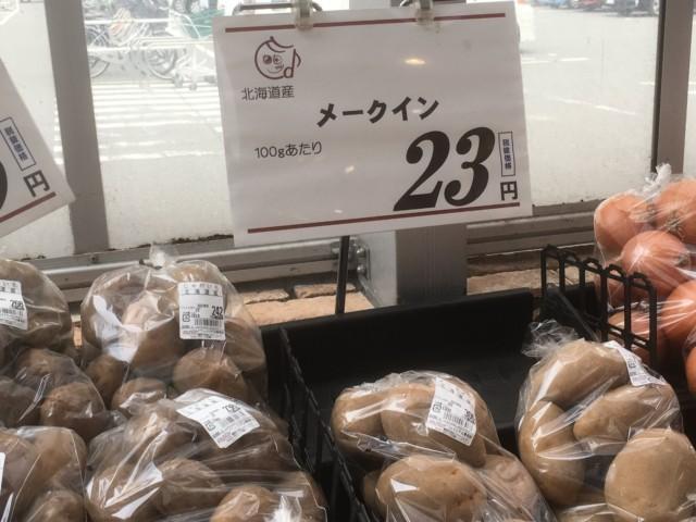 ジャガイモの価格