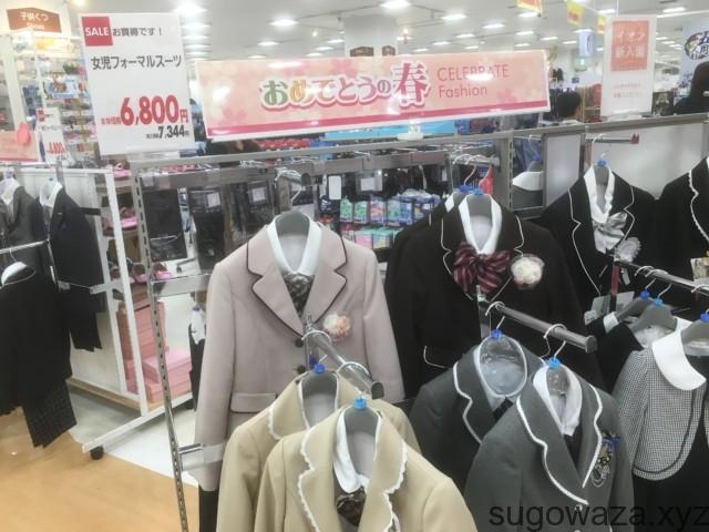 女の子用も入学式の服もある