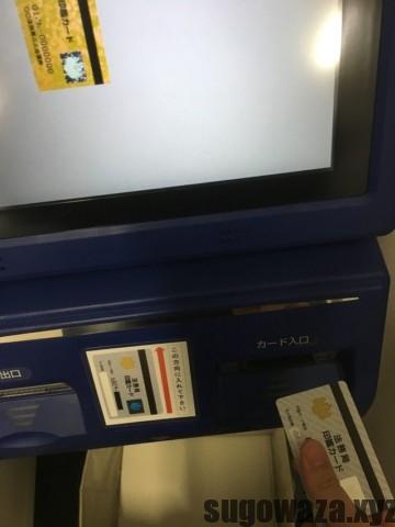 端末に印鑑カードを入れる