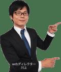 福岡のホームページ制作・SEO対策・広告運用ならスゴヨク ディレクター川上