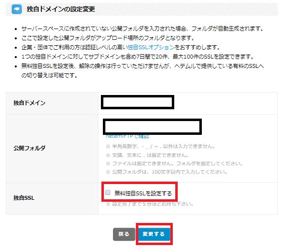ヘテムル 無料 SSL