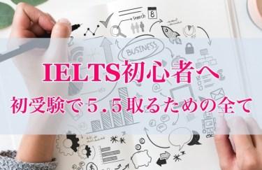 【IELTS初心者へ】初受験でIELTSスコア5.5取るための勉強法と攻略法の全て【保存版】
