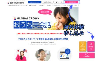 バイリンガル講師No.1!! GLOBAL CROWN(グローバルクラウン)の特徴と利用者の口コミ