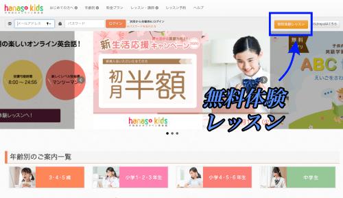 hanaso kids 公式ホームページ