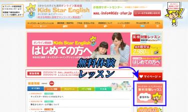 【辛口調査】キッズスターイングリッシュの特徴は?幼児(3才)から始める英語教育なら!