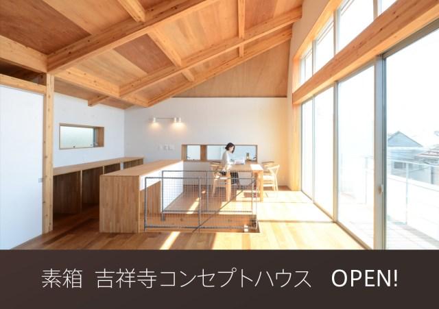 吉祥寺コンセプトハウスオープン