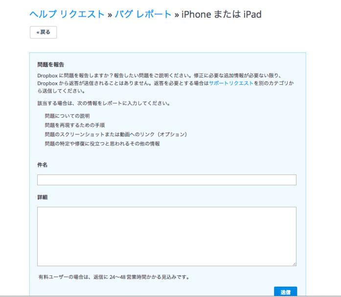 Dropboxスクリーンショット4