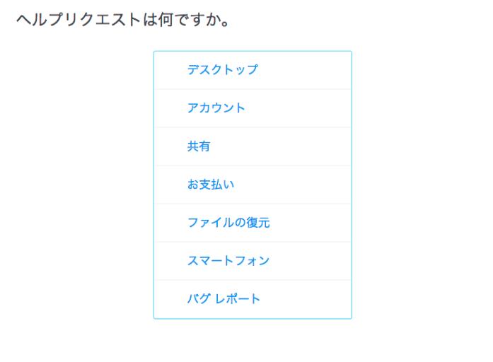 Dropboxスクリーンショット3