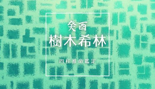 樹木希林&内田裕也夫妻を四柱推命鑑定|DV、生涯別居スタイルの理由