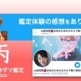 ザツ鑑定004|山崎理恵さん(感想)