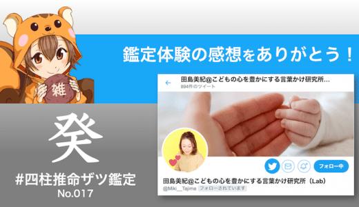 ザツ鑑定017|田島美紀さん(感想)