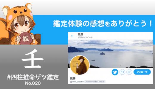 ザツ鑑定020|風鈴さん(感想)