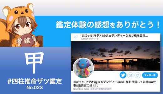 ザツ鑑定023|まだっちさん(感想)