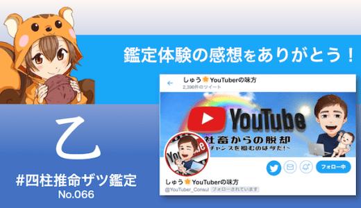 ザツ鑑定066|しゅうさん(感想)