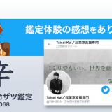 ザツ鑑定068|Taisei Kaiさん(感想)