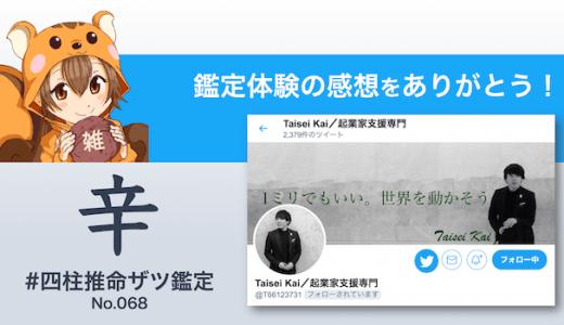 四柱推命ザツ鑑定068|Taisei Kaiさん(感想)