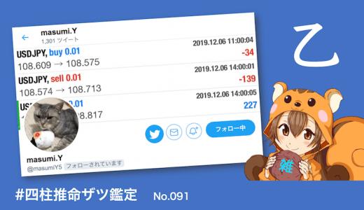ザツ鑑定091|masumi.Yさん