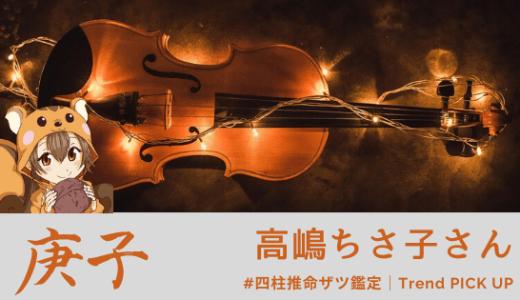 ヴァイオリニスト・高嶋ちさ子さんの発言に影響していた〝毒舌〟の星とは?