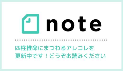 note も書いてます。ぜひ読んでみてくださいな♬