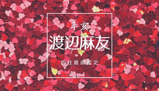 渡辺麻友さん(元AKB48)が芸能界引退!手越祐也氏、黒川元検事長との共通点!