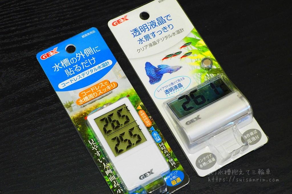 gexコードレスデジタル水温計