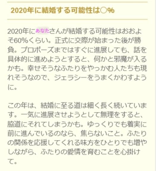 【出会い運】2020年に結婚する可能性は〇%