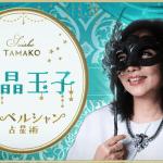 【無料占い】『日本一当たる』とTVで紹介された占い師《水晶玉子》の占いまとめ