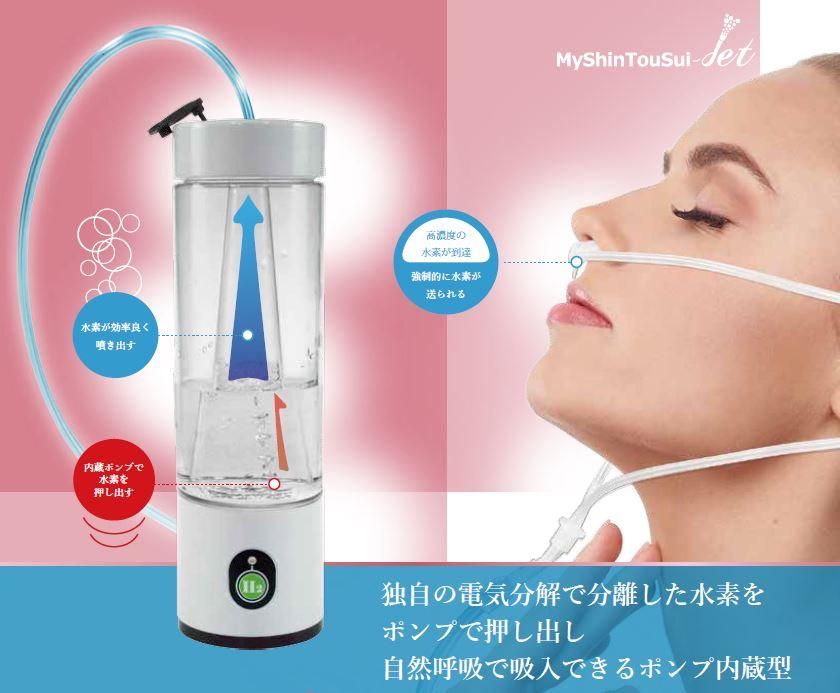 My神透水-ジェット MYshintousui-JET 水素水生成器 水素ガス生成器 水素ガス吸入