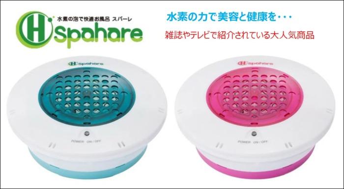 スパーレ お風呂用水素発生器 水素風呂装置