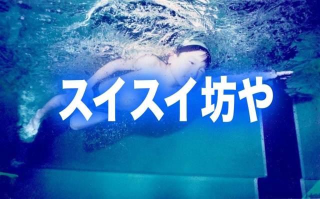 水泳(スイミング)選手コースの生活・練習時間を知りたい!【私の水泳体験談】