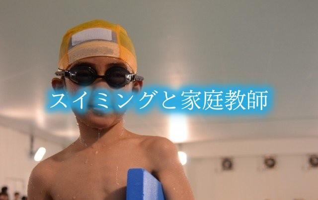 【スイミング家庭教師】東京と大阪のおすすめ水泳個人指導10選