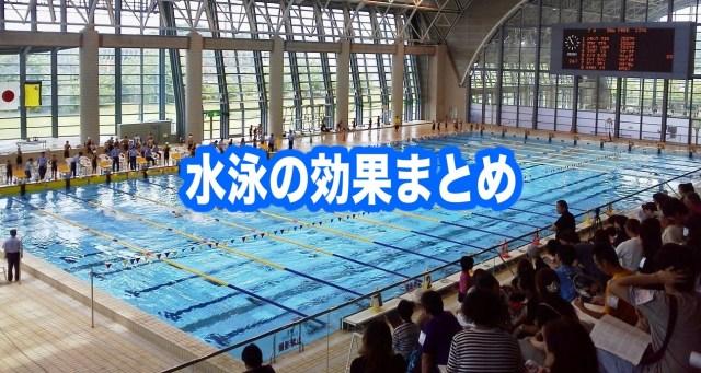 【水泳の健康効果まとめ】得られる驚異のメリット・デメリットを徹底解説