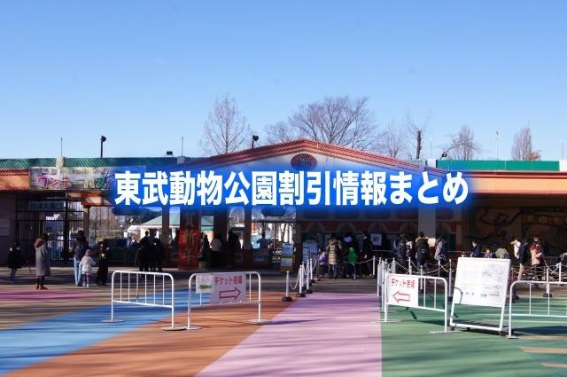 東武動物公園 割引