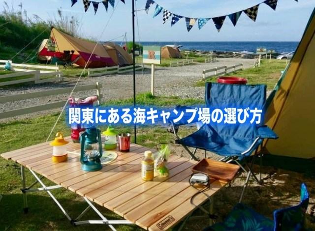 【海でキャンプ関東(千葉含)】海沿いおすすめキャンプ場6選&必需品の持ち物