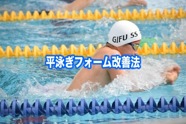 【平泳ぎの泳ぎ方】元水泳選手監修!フォームと練習のコツ&動画で学ぶ泳ぎ方