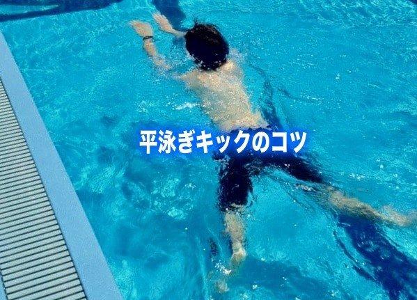 平泳ぎ キック