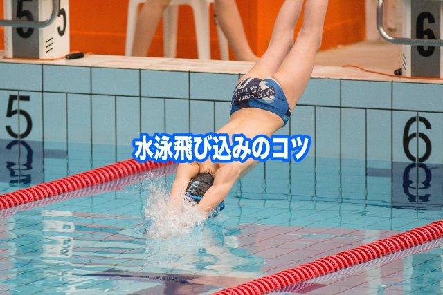 【水泳飛び込み】基本的な7つの練習のコツと注意点!上手くなるためのポイント