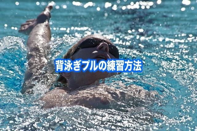 背泳ぎプルのコツ6選!泳ぎ方の練習方法(プルブイ&ドリル含)【元水泳選手監修】
