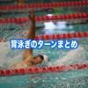 背泳ぎ ターン