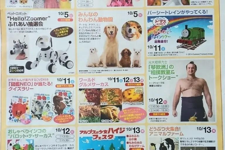 ABC秋家祭ポスター