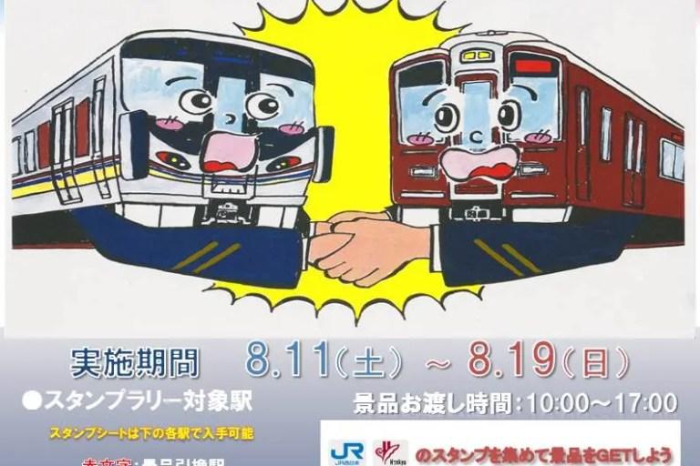 【吹田】永遠のライバル!JR西日本と阪急が初コラボです!!