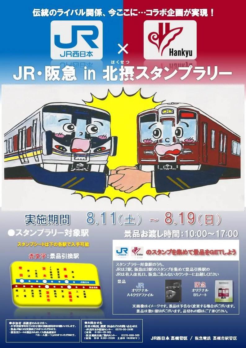 JR西日本&阪急 スタンプラリー