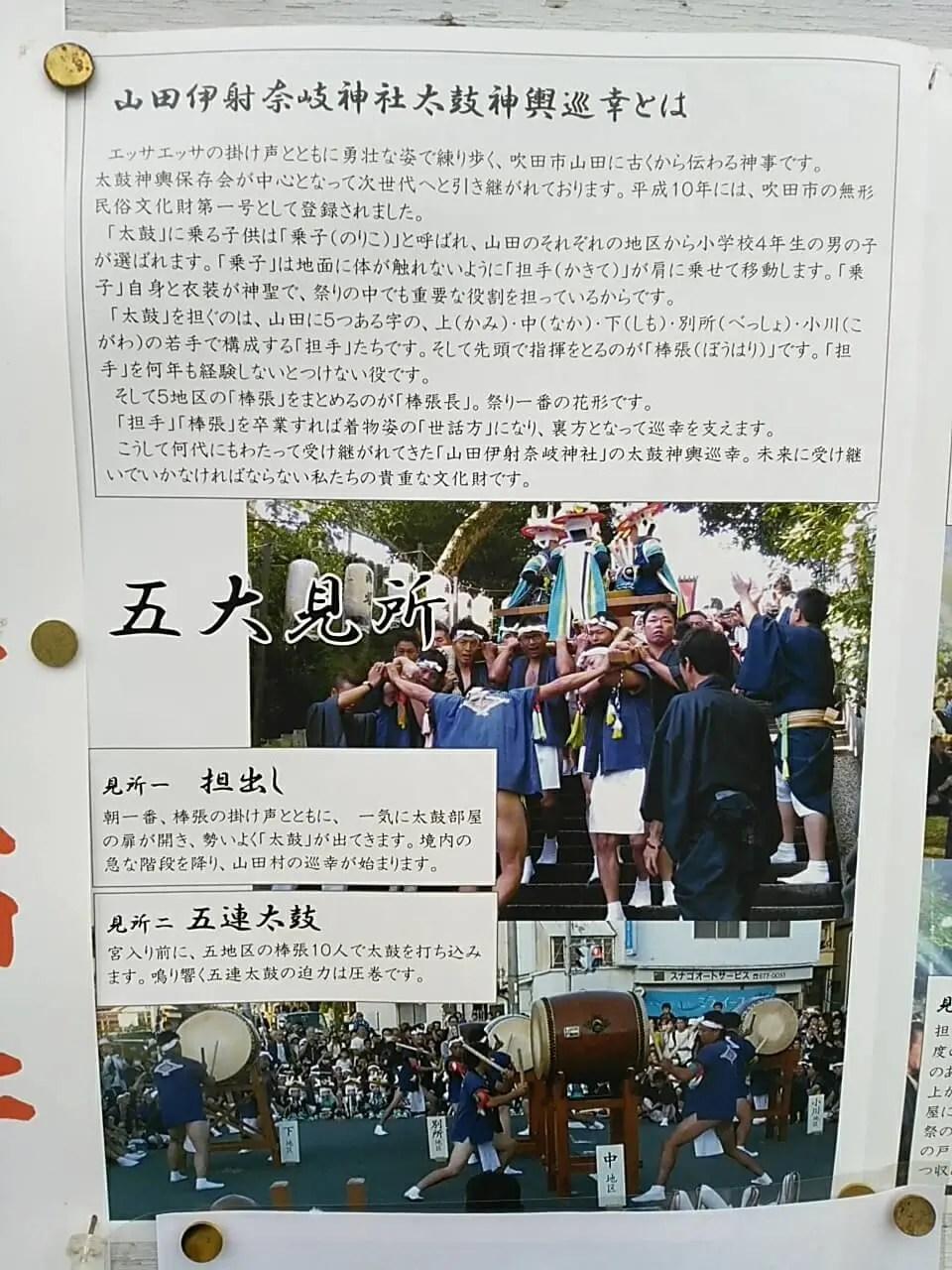 伊射奈岐神社(いざなぎじんじゃ)
